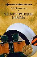 Александр Широкорад -Четыре трагедии Крыма