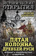 Валерий Евгеньевич Шамбаров -«Пятая колонна» Древней Руси. История в предательствах и интригах