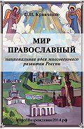 Павел Павлович Кравченко -Мир православный (национальная идея многовекового развития России)