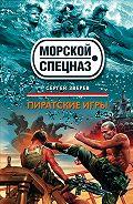 Сергей Зверев -Пиратские игры