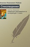 Аполлон Майков - Стихотворения