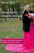 Ольга Вега - Организатор свадьбыфэншуй. Секреты организации свадьбы исоздания счастливой семьи