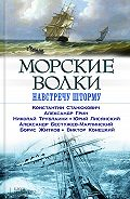 Александр Грин - Морские волки. Навстречу шторму (сборник)