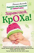Татьяна Молчанова - Здравствуй, кроха! Подсказки для родителей на первый месяц