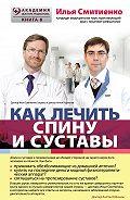 Илья Смитиенко -Как лечить спину и суставы