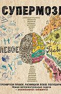 Коллектив авторов - Супермозг: тренируем правое, развиваем левое полушарие! Новые интеллектуальные задачи