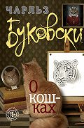Чарльз Буковски - О кошках (сборник)