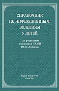 Коллектив Авторов - Справочник по инфекционным болезням у детей