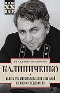 Владимир Калиниченко - Дело о 140 миллиардах, или 7060 дней из жизни следователя