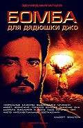 Эдуард Филатьев -Бомба для дядюшки Джо