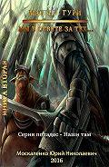 Юрий Москаленко -Малыш Гури. книга вторая. Мы в ответе за тех…