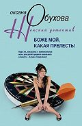 Оксана Обухова -Боже мой, какая прелесть!