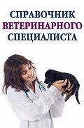 Александр Ханников -Справочник ветеринарного специалиста