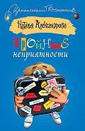 Наталья Александрова -Тройные неприятности