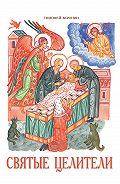 Тимофей Веронин - Святые целители
