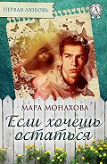 Мара Монахова - Если хочешь остаться