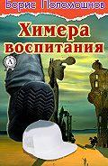 Борис Поломошнов -Химера воспитания
