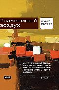 Борис Тимофеевич Евсеев -Пламенеющий воздух