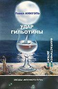 Павел Амнуэль -Удар гильотины