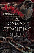Елена Щетинина -Самая страшная книга. Лучшее (сборник)