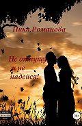 Ника Романова -Не отпущу и не надейся!