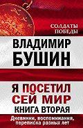 Владимир Бушин -Я посетил сей мир. Дневники, воспоминания, переписка разных лет. Книга вторая