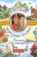 Народное творчество -Русские народные сказки (сборник)
