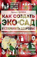 Геннадий Распопов - Как создать экосад и сохранить здоровье. Советы врача и садовода с 40-летним стажем!