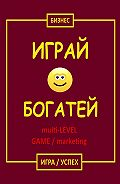 Бизнес -Играй & Богатей multi-LEVEL GAME / marketing. Игра / Успех