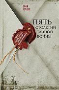 Ефим Черняк -Пять столетий тайной войны