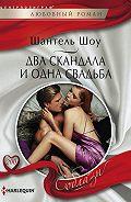Шантель Шоу - Два скандала и одна свадьба