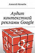 Алексей Номейн - Аудит контекстной рекламы Google