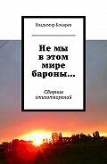 Владимир Конарев -Немы вэтом мире бароны… Сборник стихотворений