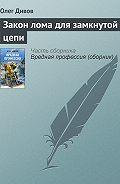 Олег Дивов - Закон лома для замкнутой цепи