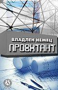 Владлен Немец -Проектант