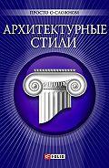 Н. Е. Лавриненко - Архитектурные стили