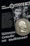 И. Г. Атаманенко - Шпион судьбу не выбирает