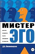 Денис Владимирович Пилипишин -Мистер Эго. Как жить в обществе и быть свободным от общества?