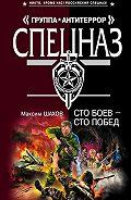 Максим Шахов - Сто боев – сто побед