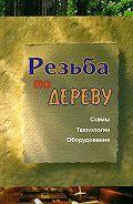 Евгений Анатольевич Банников -Резьба по дереву