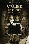 Марьяна Романова - Страшные истории. Городские и деревенские (сборник)
