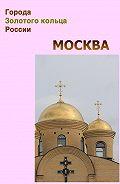 Илья Мельников, Александр Ханников - Москва