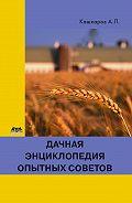 Андрей Кашкаров -Дачная энциклопедия опытных советов