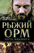 Франц Бенгтссон -Рыжий Орм. Путь викинга