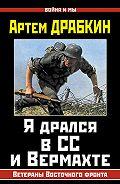 Артем Драбкин - Я дрался в СС и Вермахте. Ветераны Восточного фронта