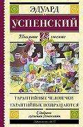 Эдуард Николаевич Успенский -Гарантийные человечки. Гарантийные возвращаются (сборник)