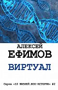 Алексей Ефимов - Виртуал