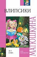 Екатерина Матюшкина - Влипсики