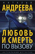 Наталья Андреева -Любовь и смерть по вызову