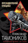 Александр Тамоников - Вызываю огонь на себя